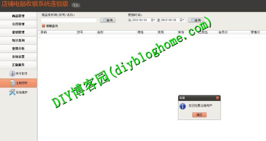 已注册电脑收银系统连锁版v4.1免费下载