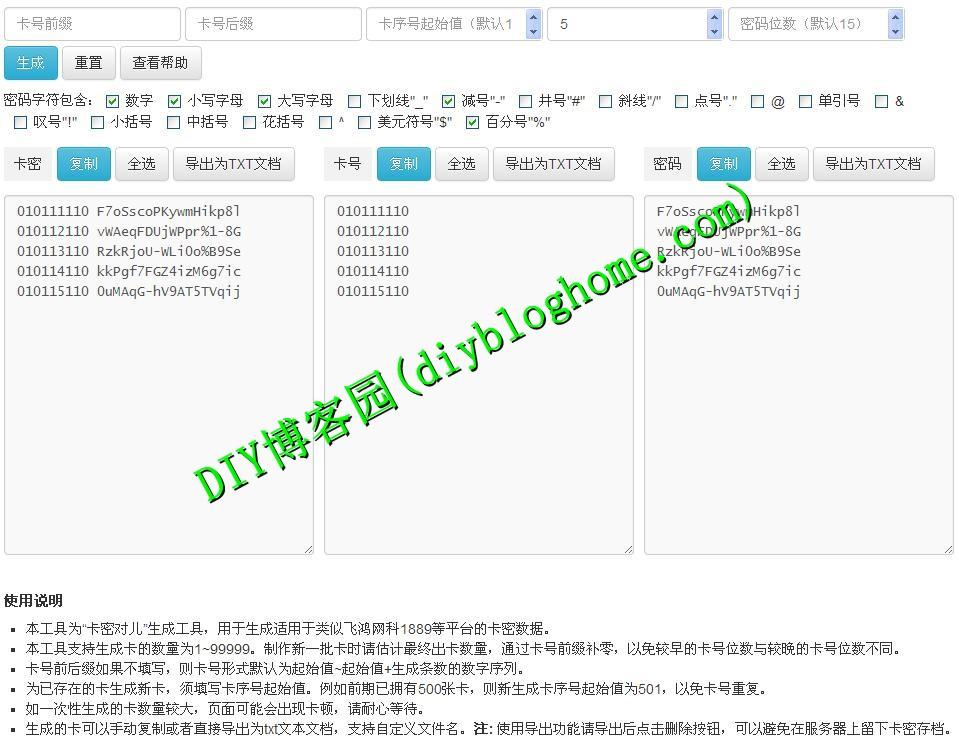 网页版无库批量卡密生成工具单页HTML源码