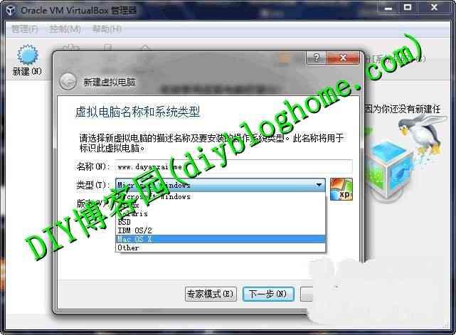 免费虚拟机软件VirtualBox 5.1.14中文多语免费版