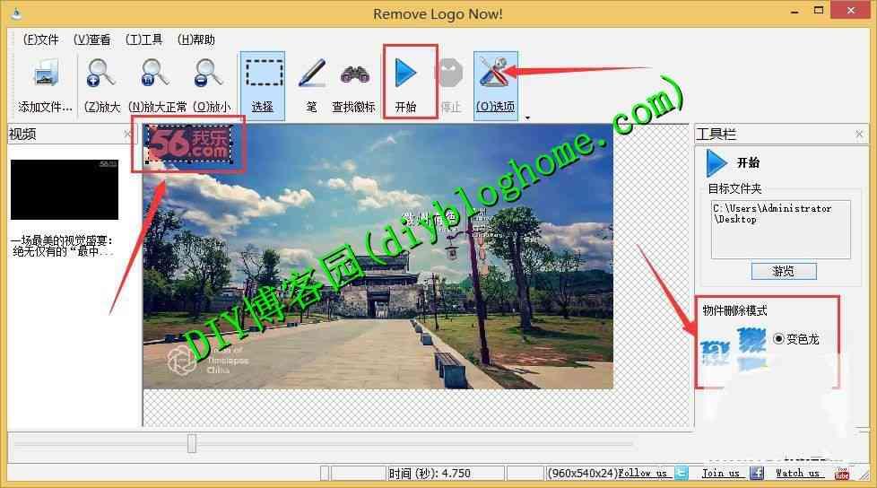 视频去水印工具Remove Logo Now v1.2中文版 附注册码