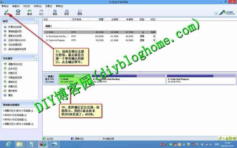 免安装磁盘分区扩容管理软件分区助手绿色版下载
