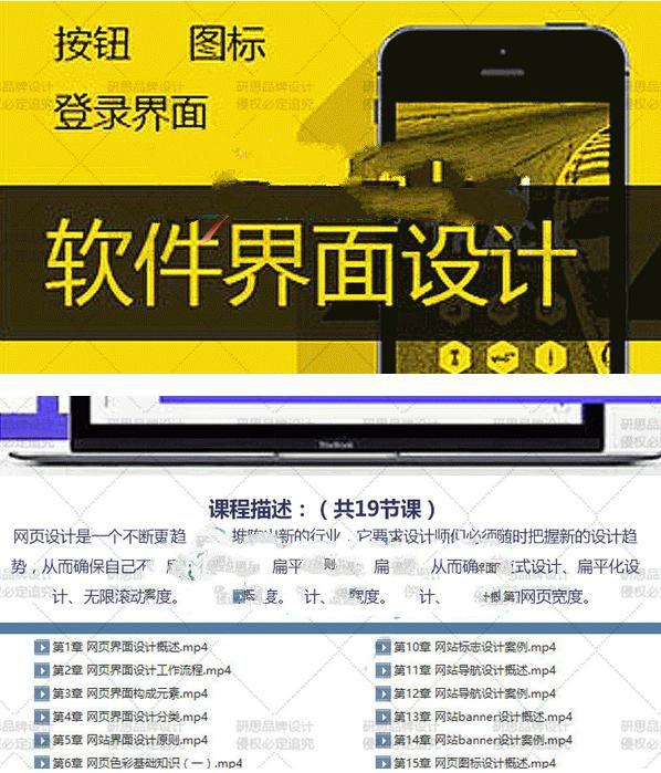 12G左右ui设计 网页界面设计教程 高清视频ps自学培训 限时发布