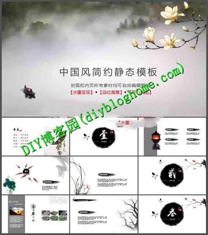 135款中国风古典山水墨风格PPT动态模板素材