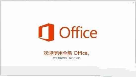 office 2010三合一精简版 自带激活