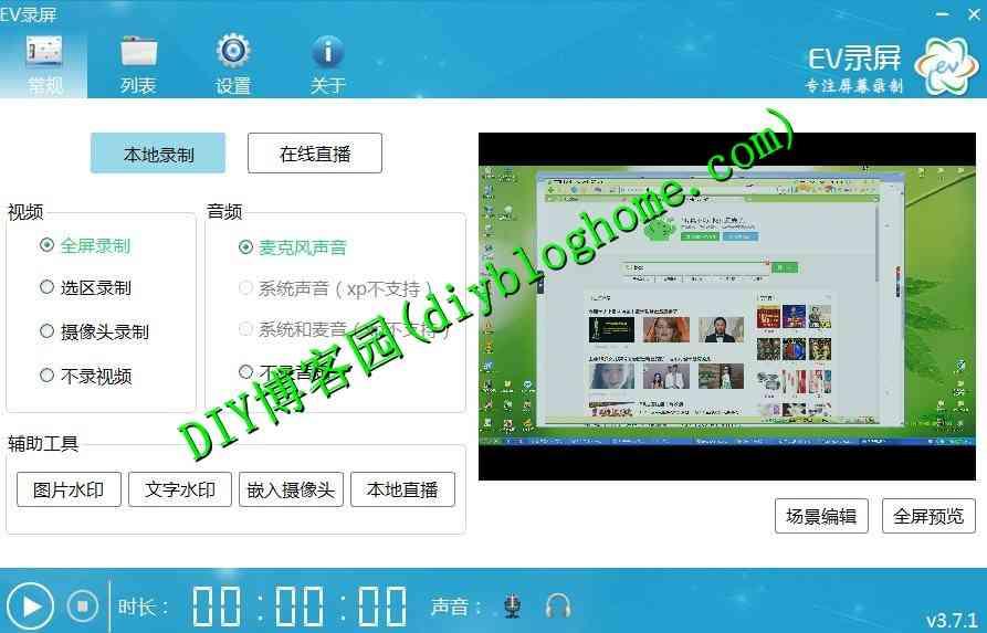 EV录屏3.7.1单文件绿色免安装版