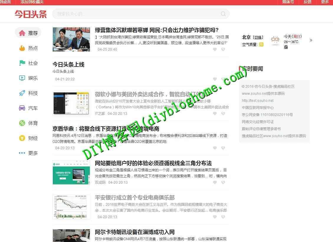 PHP仿《今日头条》新闻资讯门户网站源码,带wap手机版