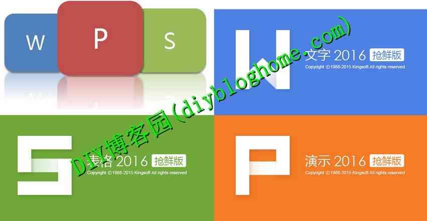 WPS Office 2016 v10.1.0.6159 绿色纯净版
