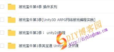 Unity3D游戏蛮牛网络游戏编程实践1-4季+素材和源码