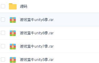 Unity3D游戏蛮牛网络游戏编程实践5-8季+素材和源码