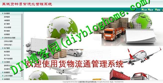 asp.net货物日常流水信息管理系统源码
