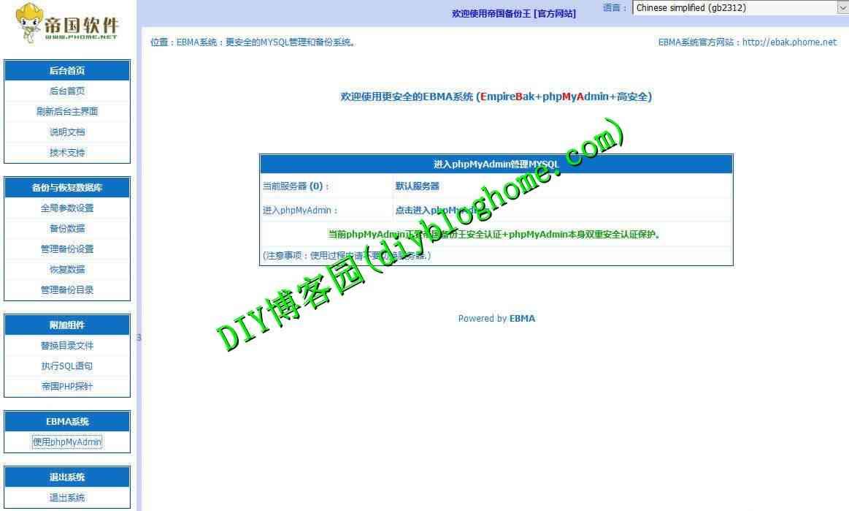 EmpireBak+phpMyAdmin帝国数据库备份系统3.5