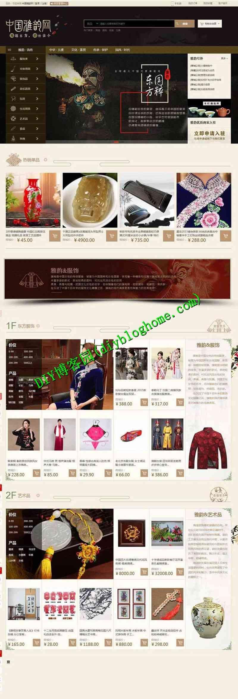 ShopNC二次开发大型文化古玩物品交易商城整站源码【VIP源码】