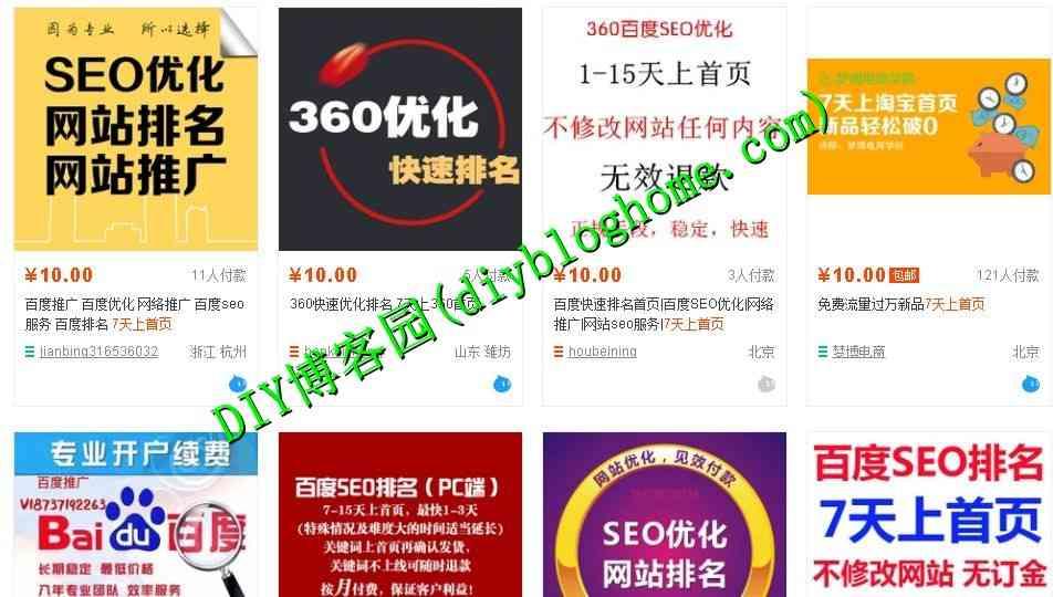 网站排名优化及企业站seo学习案例