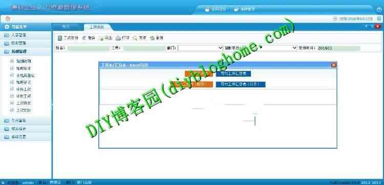Asp.net人力资源管理系统源码,企业人事信息系统+源文件+库