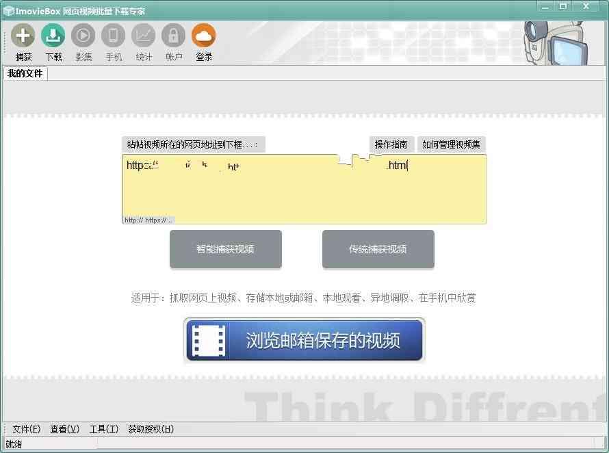 一款不错的网页视频下载工具ImovieBox