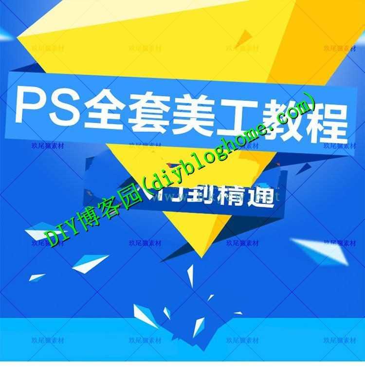 淘宝美工PS视频教程 装修设计海报详情页制作全套自学课