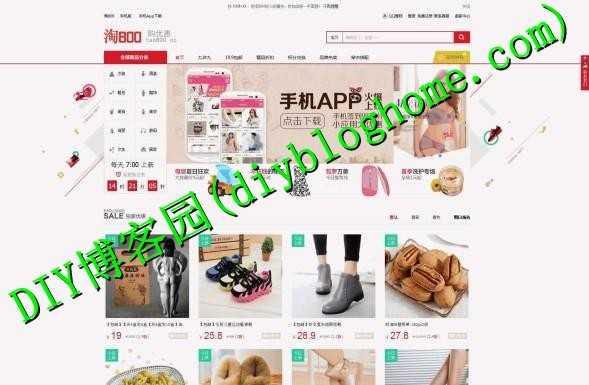 PHP版轩宇淘客源码+淘点金,淘口令+优惠劵+自动采集带会员中心wap手机版