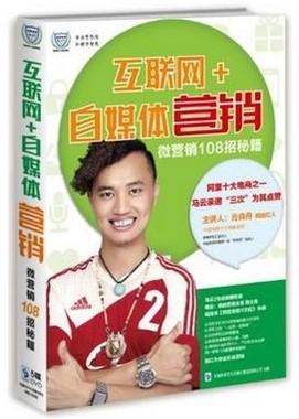 5DVD互联网+自媒体营销教程微营销108招秘籍(购买)