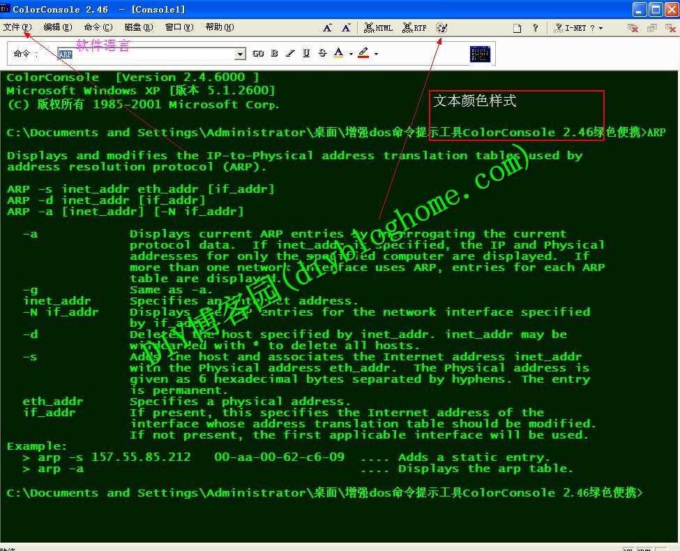 增强dos命令提示工具ColorConsole 2.46绿色便携