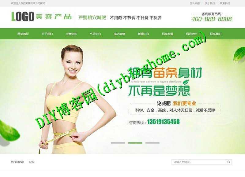 化妆美容美白产品网站织梦源码模板(带手机端)