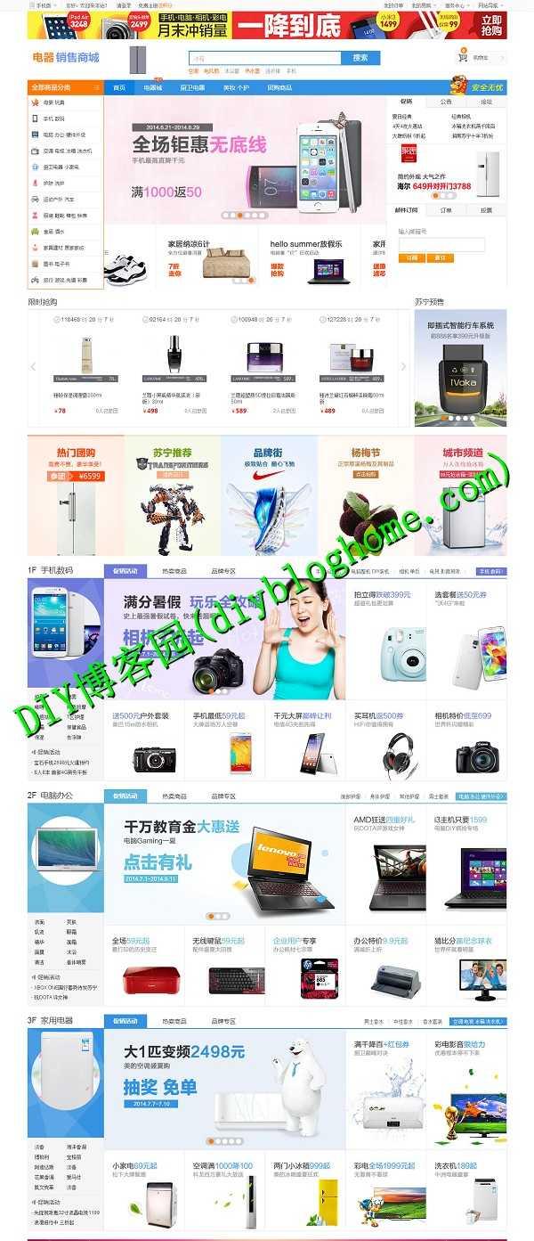 电器销售商城整站开源带手机端php源码