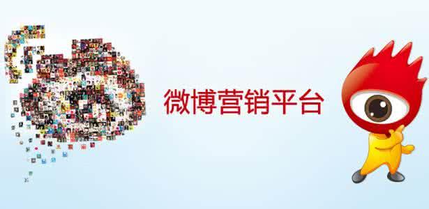 微博营销五大借势引流技巧