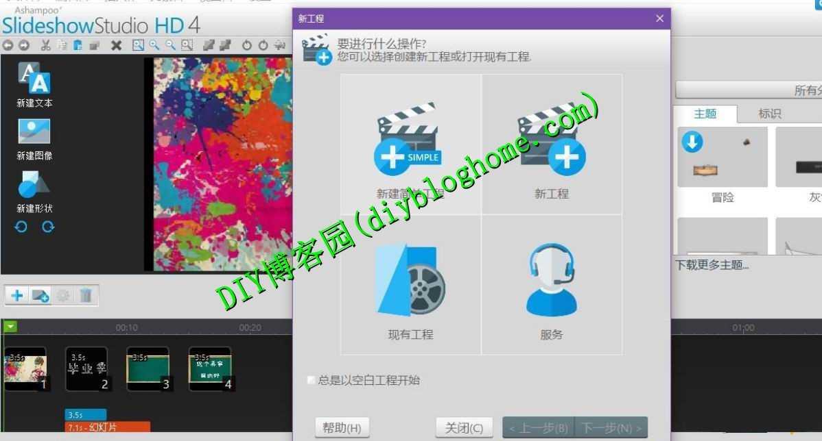 视频相册制作工具Ashampoo Slideshow Studio HD 4.0.4 中文注册版