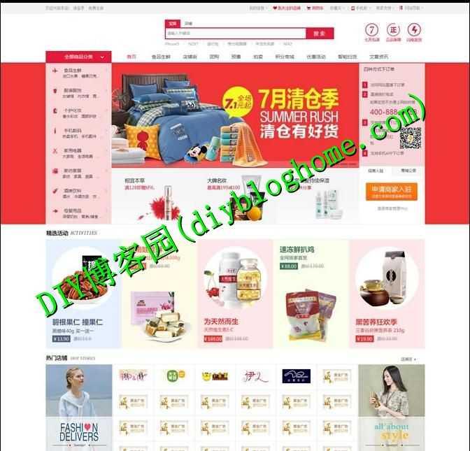 PHP小京东商城二次开发V7.7多用户商城源码+模板修改教程