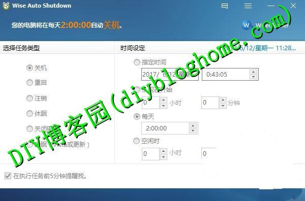 定时关机重启软件Wise Auto Shutdown 1.61国外软件简体中文