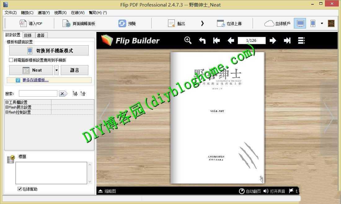 已注册版PDF翻页电子书制作工具_Flip PDF_V2.4.7.3