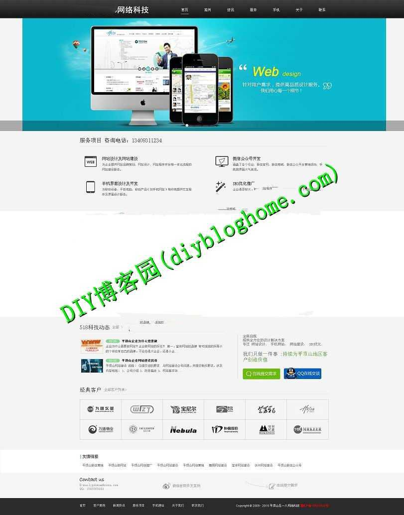 【dedeCMS】某网络公司大气公司网站源码全站静态有利于排名