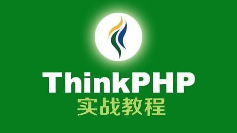 [VIP]网上购买的THINKPHP5项目实战新手到高手教程+资源包+课件