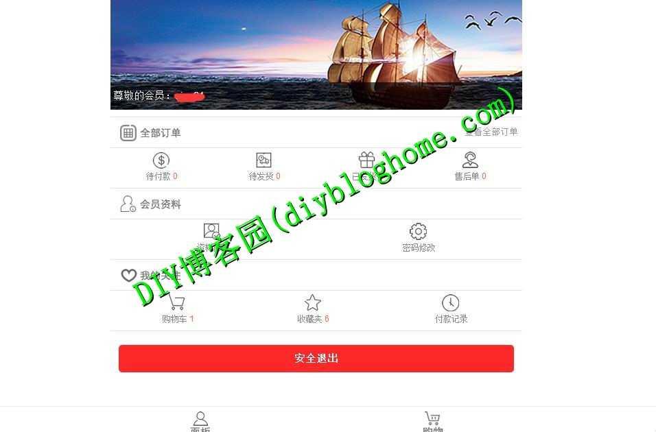 [.net源码]沙之丘微信公众号微商网站源码 V1.6
