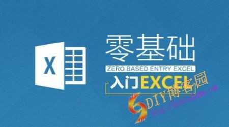 [vip]7集在线零基础入门Excel新手教程