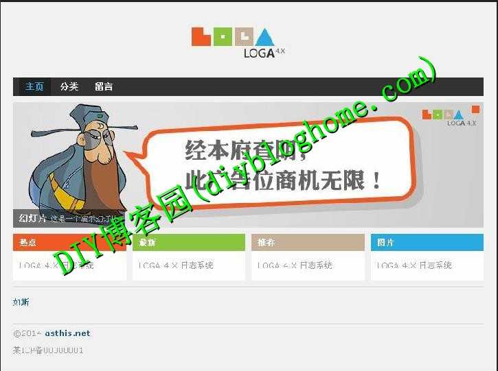 Log AsThis 日志系统 5.2.0