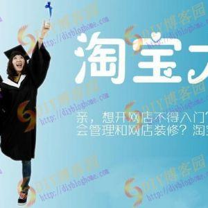 42.5G淘宝大学名师讲堂VIP精品课程