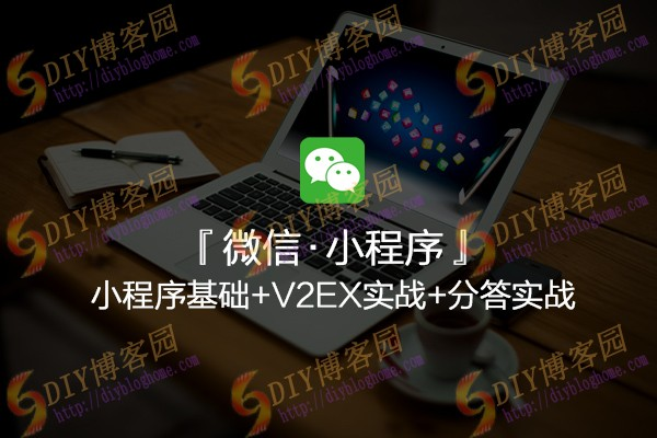 【VIP教程】微信小程序开发从基础到实战视频教程+课件资料