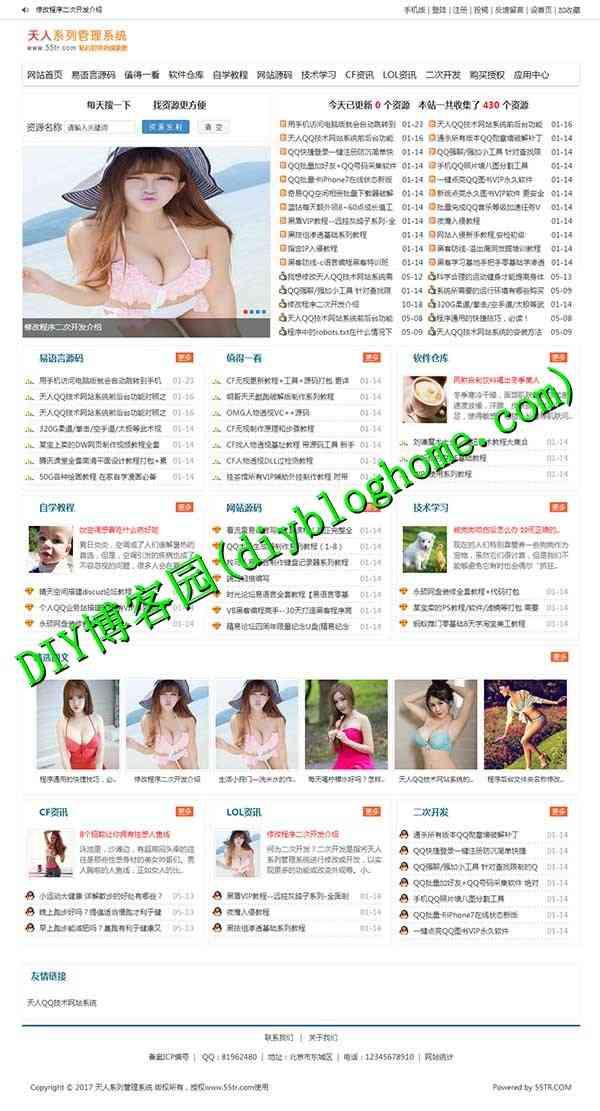 仿小刀娱乐网网站源码 天人QQ技术网站系统V3.76+带手机版
