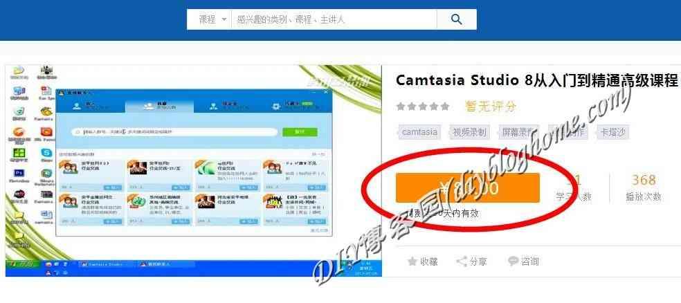 [VIP]录制软件工具Camtasia Studio 8详细视频教程
