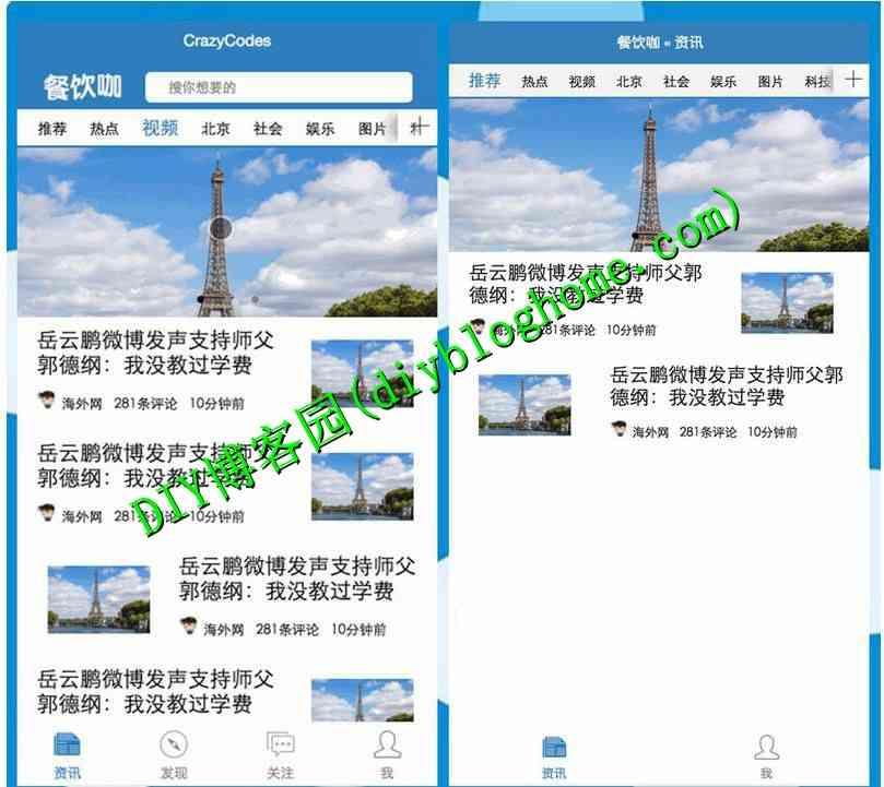 经典蓝色界面仿头条资讯类微信小程序源码
