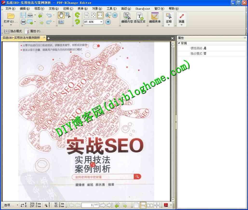 PDF编辑器PDF-XChange Editor Plus中文便携版 V6.0