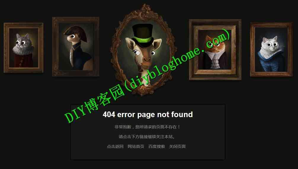 动物眼睛会动的404界面模版