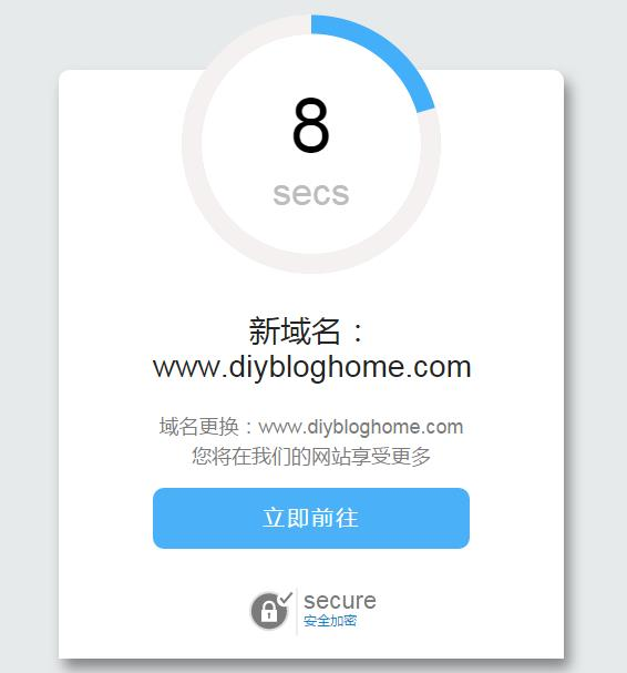 域名更换倒计时跳转页面HTML源码