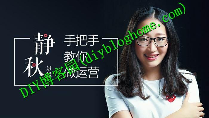 [VIP在线课堂]静秋姐姐手把手教你做运营_产品运营从入门到精通视频课程