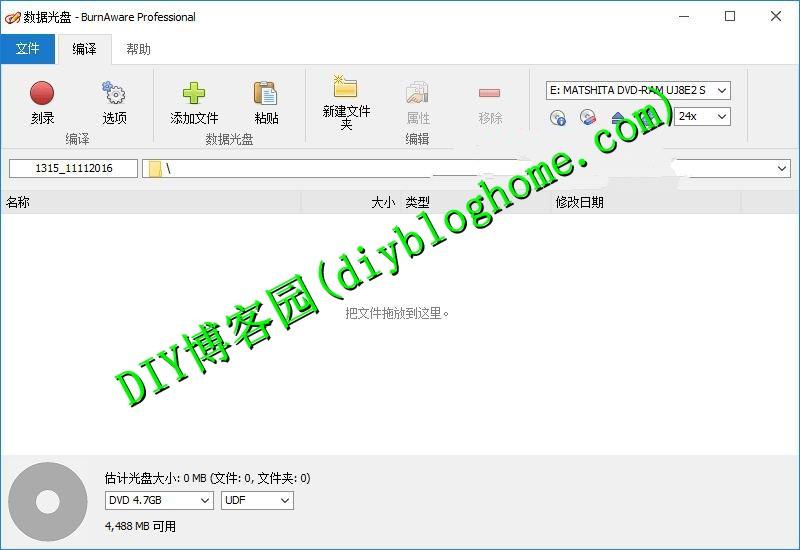 BurnAware光盘刻录v10.5中文绿色专业版