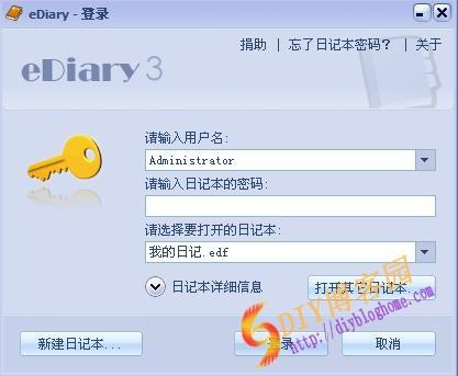 超好用可本地加密的个人笔记软件&无限分类eDiary.3.5免安装
