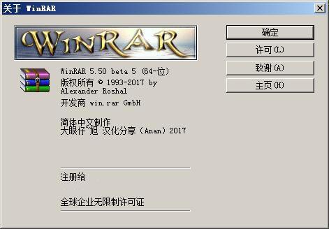 WinRAR(5.50)汉化注册版 x86&x64
