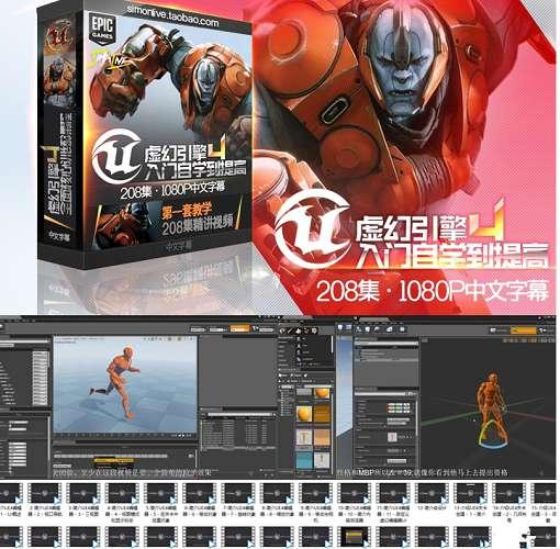 UE4游戏制作开发教学视频 &Unreal Engine4入门到精通视频教程