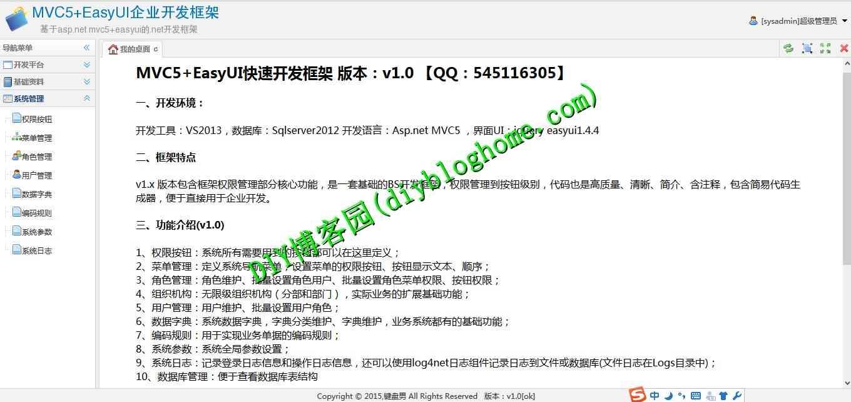 企业通用权限Asp.net MVC5+EasyUI快速开发基础框架