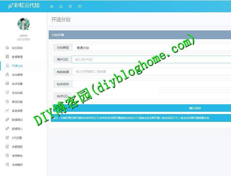 thinkphp彩虹云代挂V1.2运营版网站源码